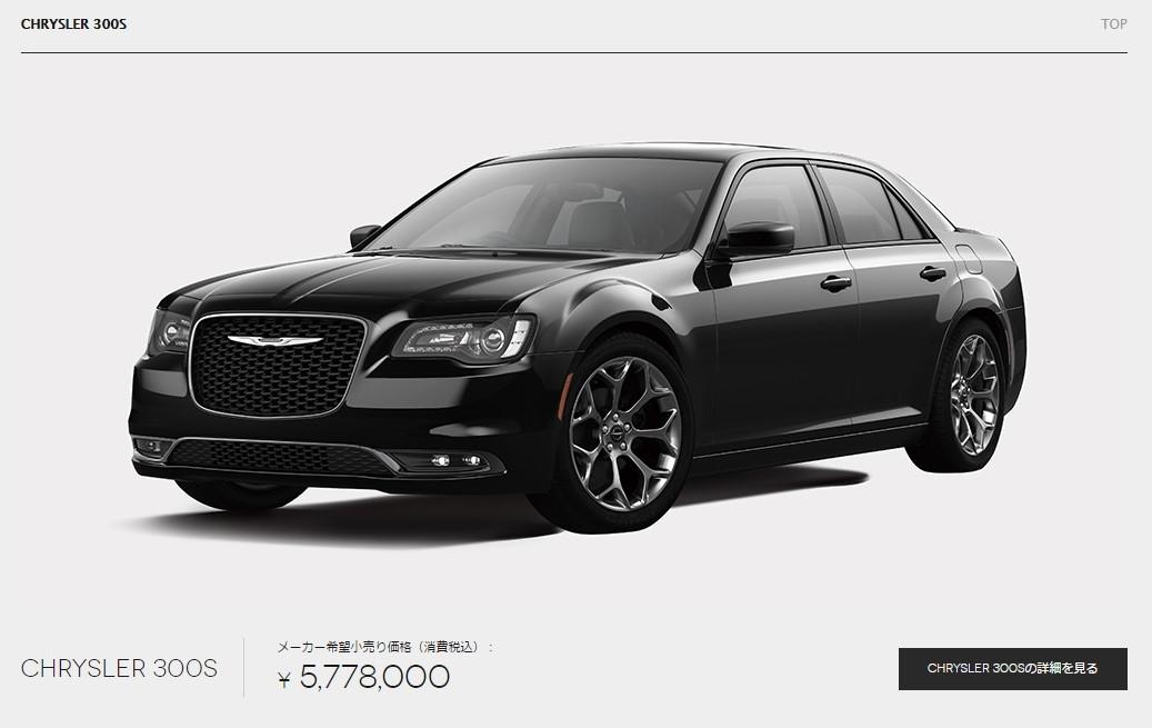Chrysler останется в живых в Японии (где он почти мертв): FCA